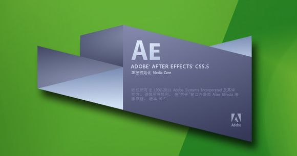 Adobe After Effects CS5.5官方完整版
